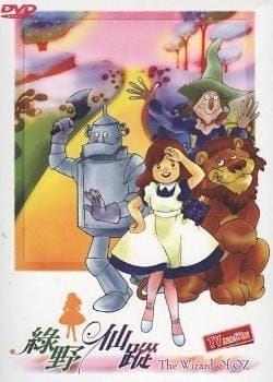 Oz no Mahoutsukai (1986) Poster
