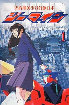 Shishunki Bishoujo Gattai Robo Z-Mind Poster