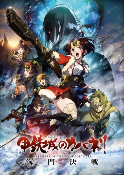 Koutetsujou no Kabaneri Movie 3: Unato Kessen Poster