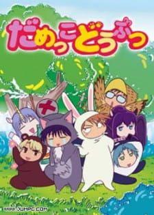 Damekko Doubutsu Poster