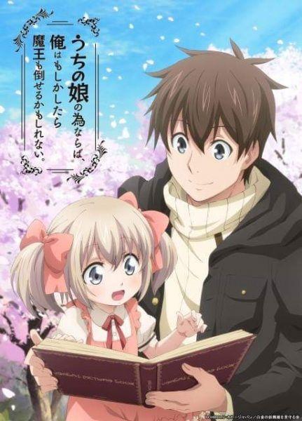 Uchi no Musume no Tame naraba Poster