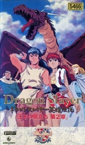 Dragon Slayer Eiyuu Densetsu: Ouji no Tabidachi Poster