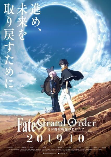 Fate/Grand Order: Zettai Maj...