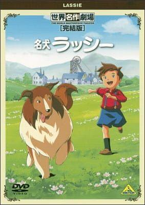 Meiken Lassie Poster