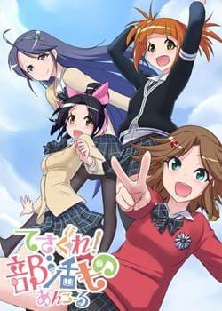 Tesagure! Bukatsumono Encore Poster