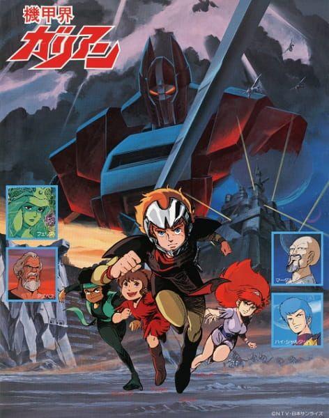 Kikou Kai Galient Poster