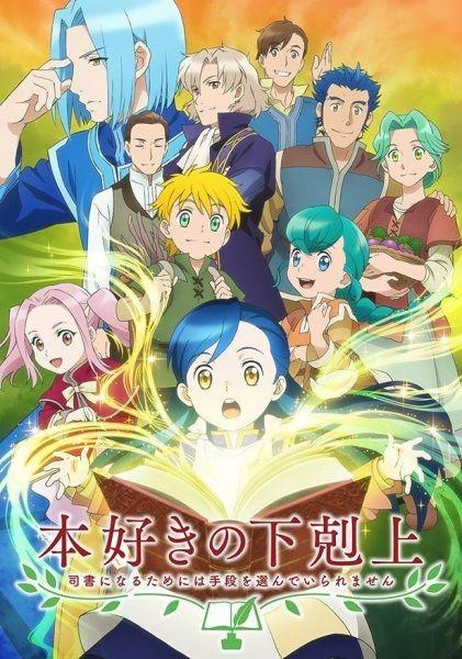 Honzuki no Gekokujou Poster