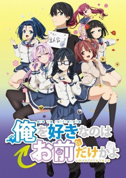 Ore wo Suki nano wa Omae dake ka yo Poster