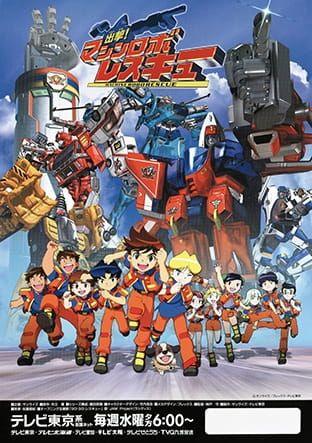 Shutsugeki! Machine Robo Rescue Poster
