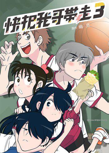 Ani ni Tsukeru Kusuri wa Nai! 3 Poster